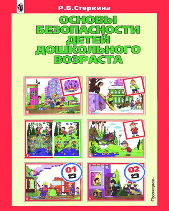 Программа Основы Безопасности Жизнедеятельности Стеркина, Князева